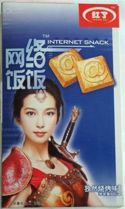 internet-snack.jpg