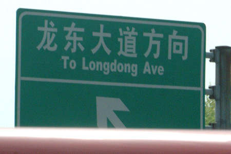 longdong-avenue.jpg