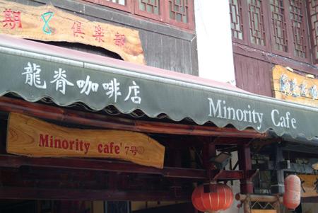 minority-cafe.jpg